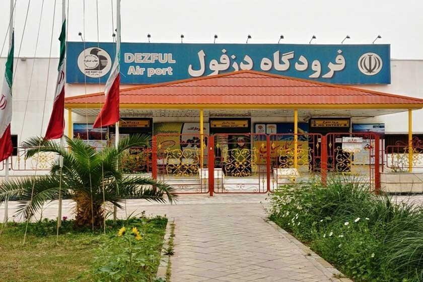 آشنایی با فرودگاه دزفول