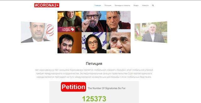 ایجاد کمپین جمع آوری امضا در مخالفت با تحریم های آمریکا علیه ایران به زبان روسی