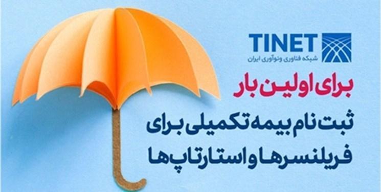 چتر حمایت بیمه ای از استارتاپ ها گسترده تر می شود