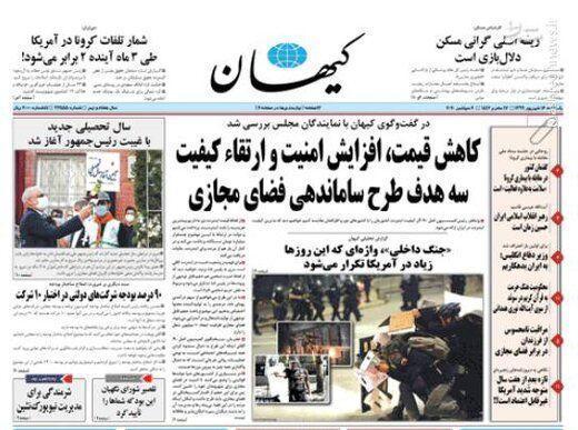 حمله تند کیهان به نوبخت