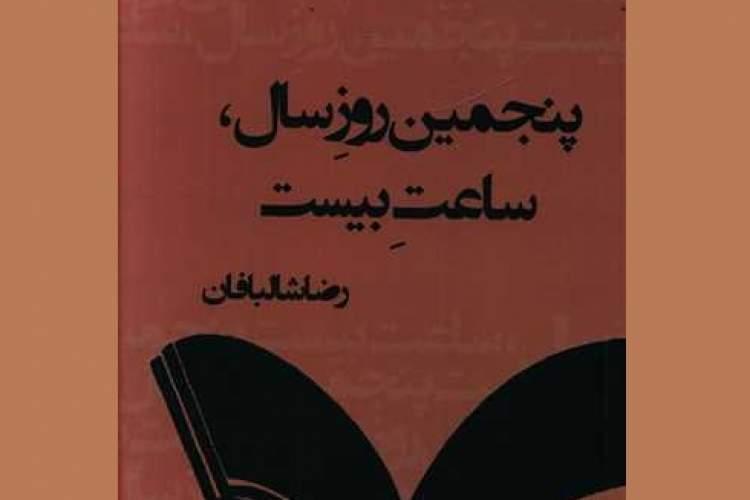 انتشار مجدد مجموعه غزلی از رضا شالبافان