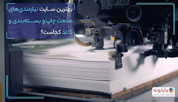 بهترین سایت نیازمندی های صنعت چاپ و بسته بندی و کاغذ کجاست؟
