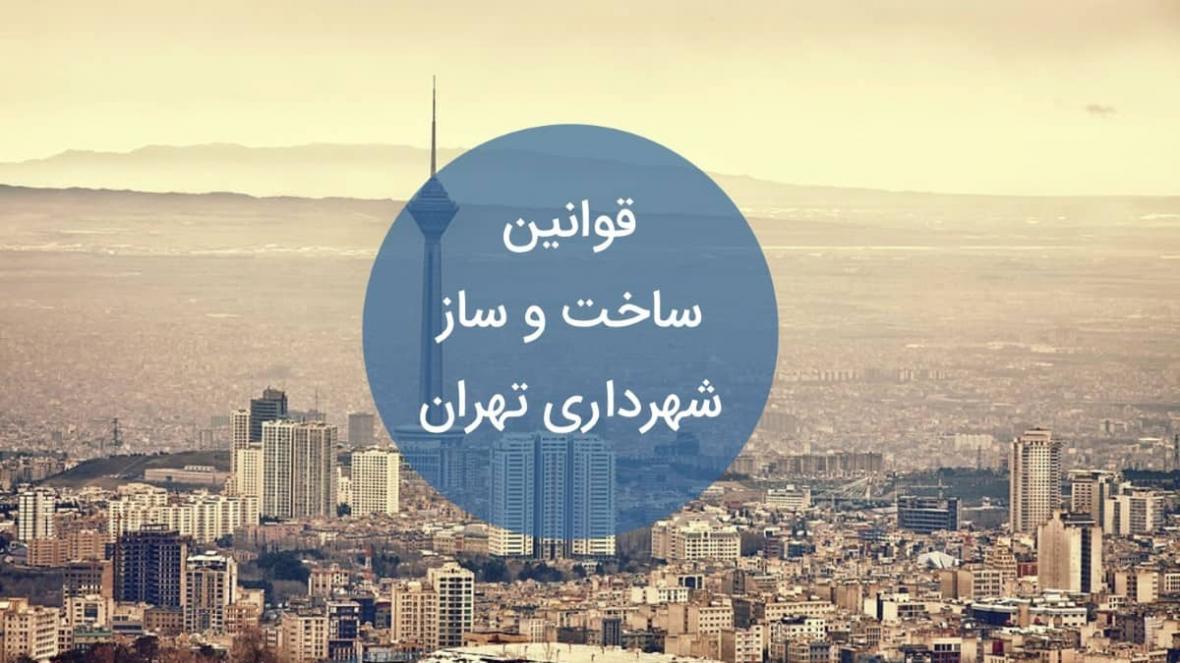قوانین ساخت و ساز شهرداری تهران از تراکم تا سطح اشغال و تعداد طبقات