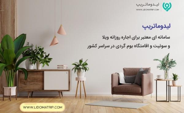 لیدوماتریپ، وبسایتی با بیش از 7 هزار اقامتگاه در ایران!
