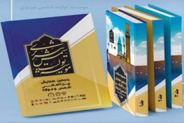 انتشار کتاب مقالات پنجمین همایش بین المللی شمس و مولانا